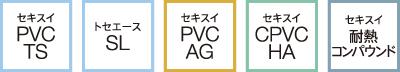 セキスイPVC-TS,トセエースSL,セキスイPVC-AG,セキスイCPVC-HA,セキスイ耐熱コンパウンド