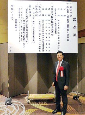 経済産業大臣表彰 受賞風景