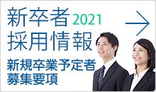新卒者採用情報2021