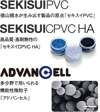 SEKISUI PVC ADVANCELL